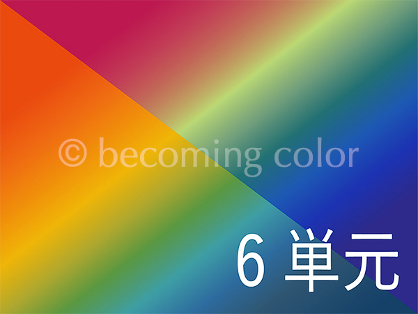 カラー講座